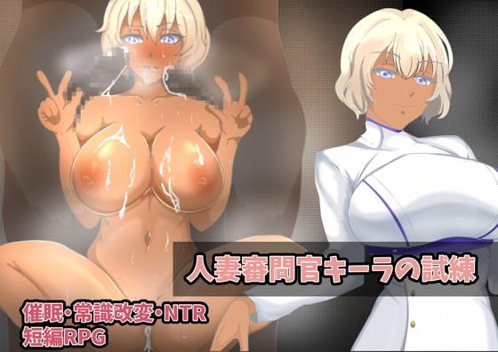 【新着同人ゲーム】人妻審問官キーラの試練のトップ画像