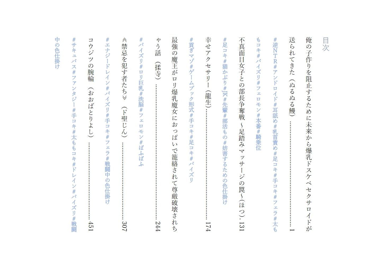 色仕掛け文庫第四巻1