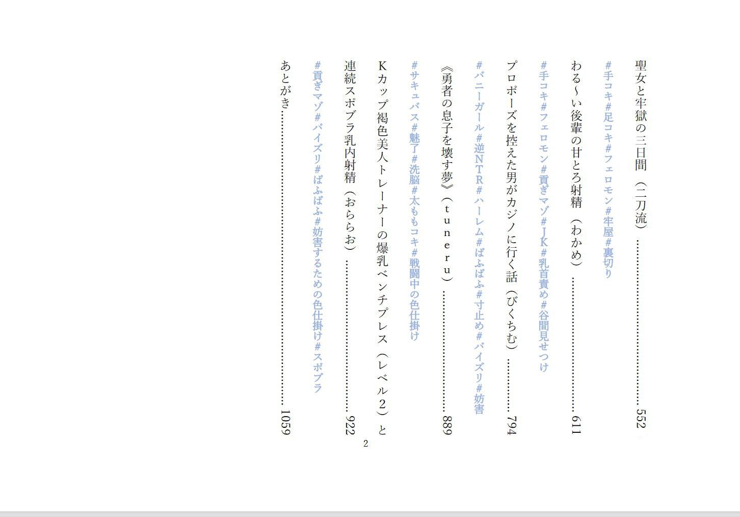 色仕掛け文庫第四巻