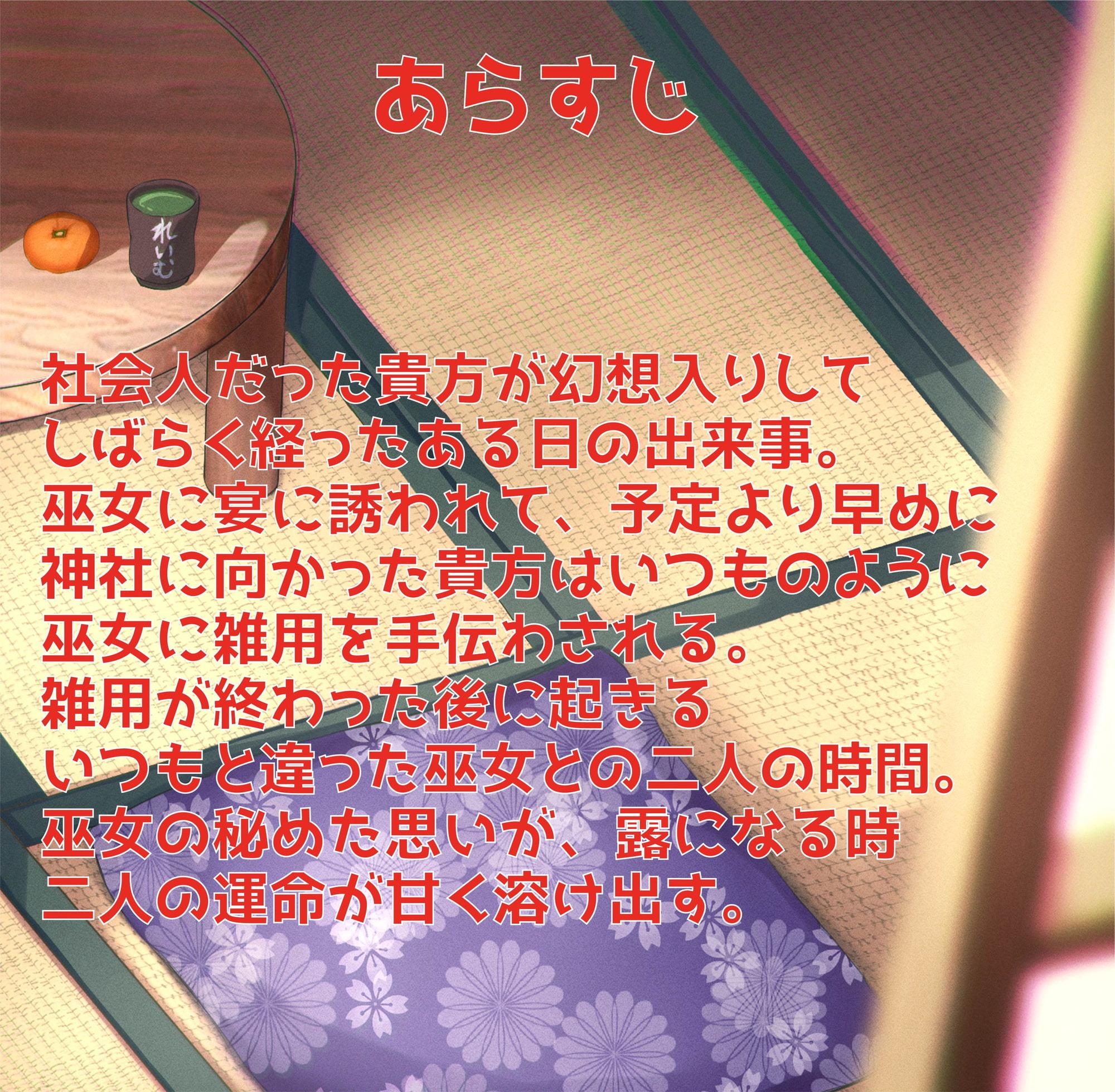 東方幻想甘露譚Vol1 楽園の素敵な巫女様からの甘いご褒美(商品番号:RJ329364)