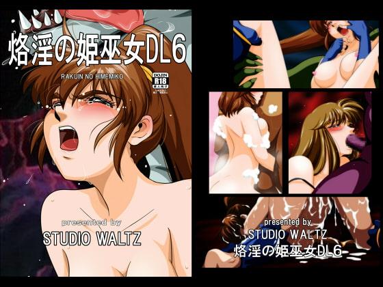 RJ329389 烙淫の姫巫女DL6 [20210530]