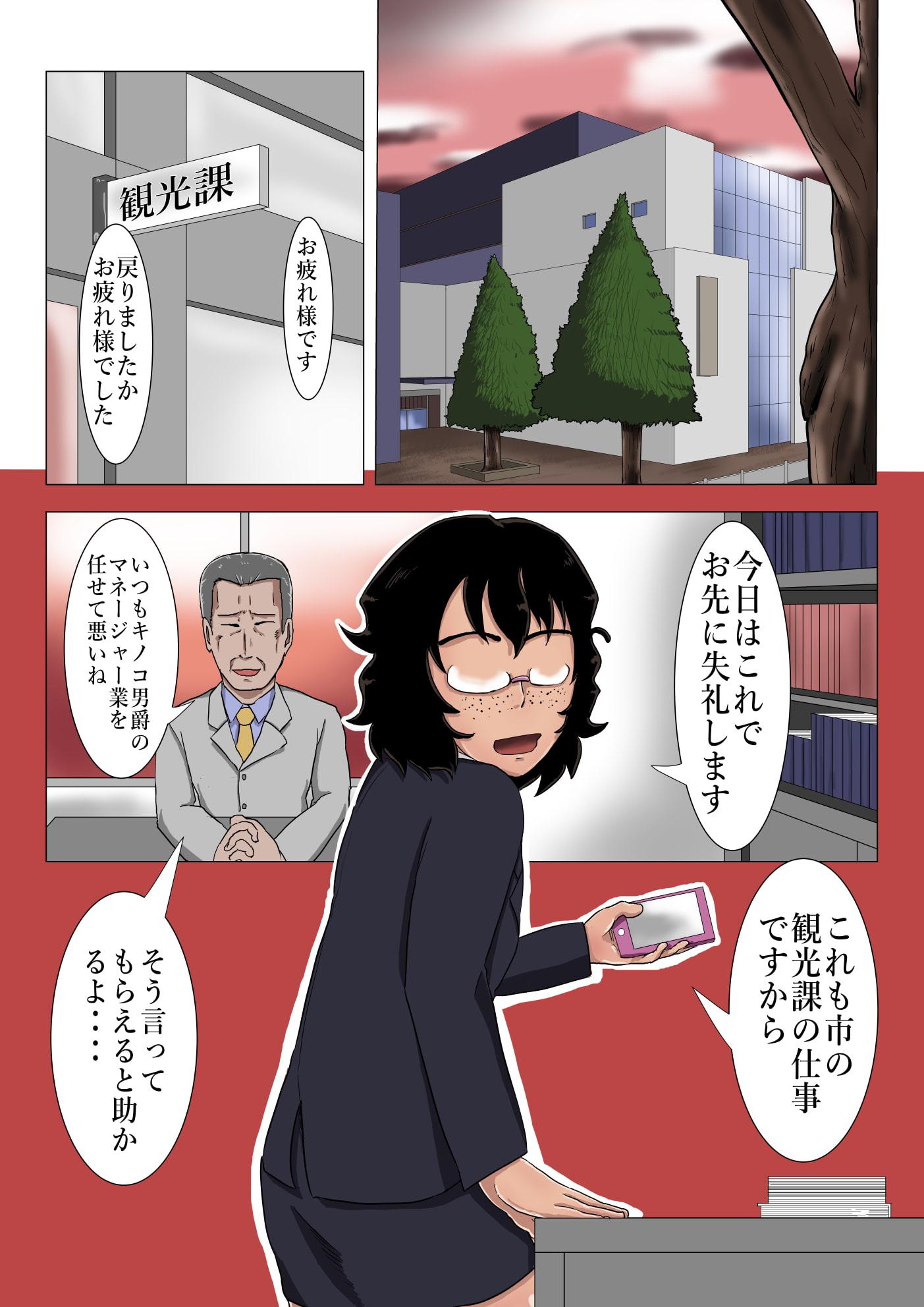 RJ329438 市のマスコットキャラクターと私の性癖 [20210531]