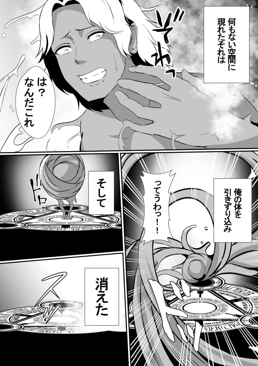 RJ329461 チャラ男がイく―異世界NTR記録― [20210531]