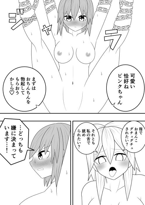 ふたなり戦隊フタナリンジャー 淫欲のブラック2
