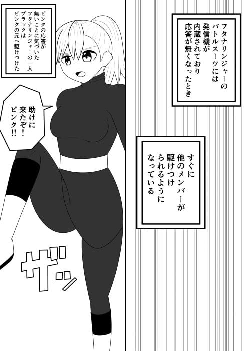 ふたなり戦隊フタナリンジャー 淫欲のブラック4