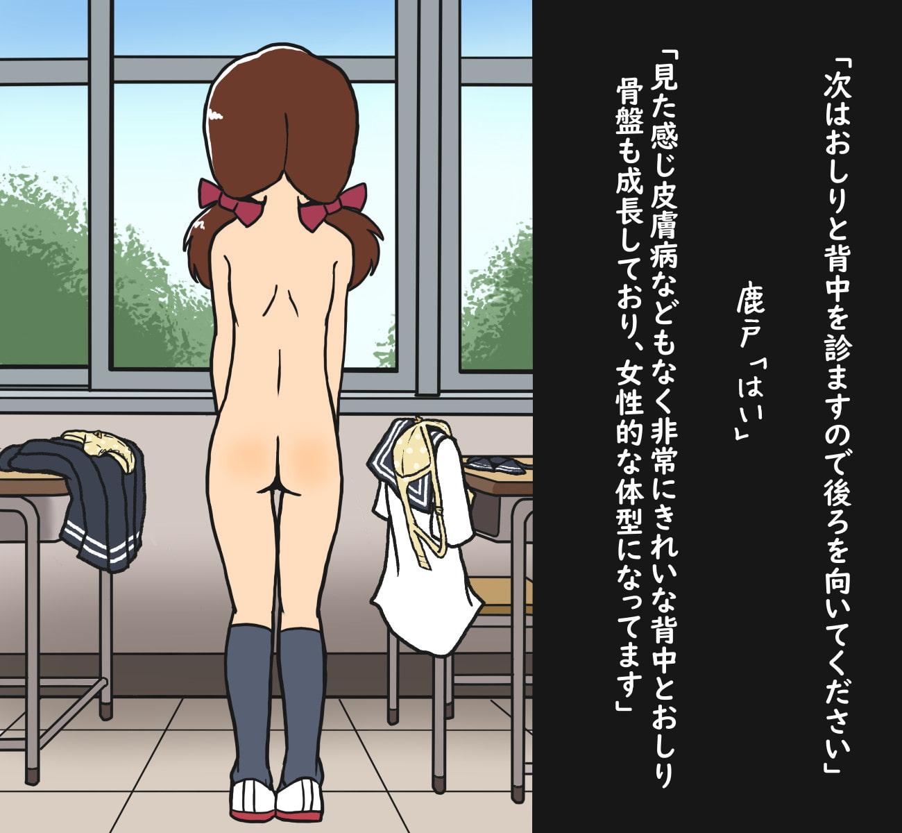 RJ329542 芋臭い女の子がえっちな検査を受けるお話 [20210601]