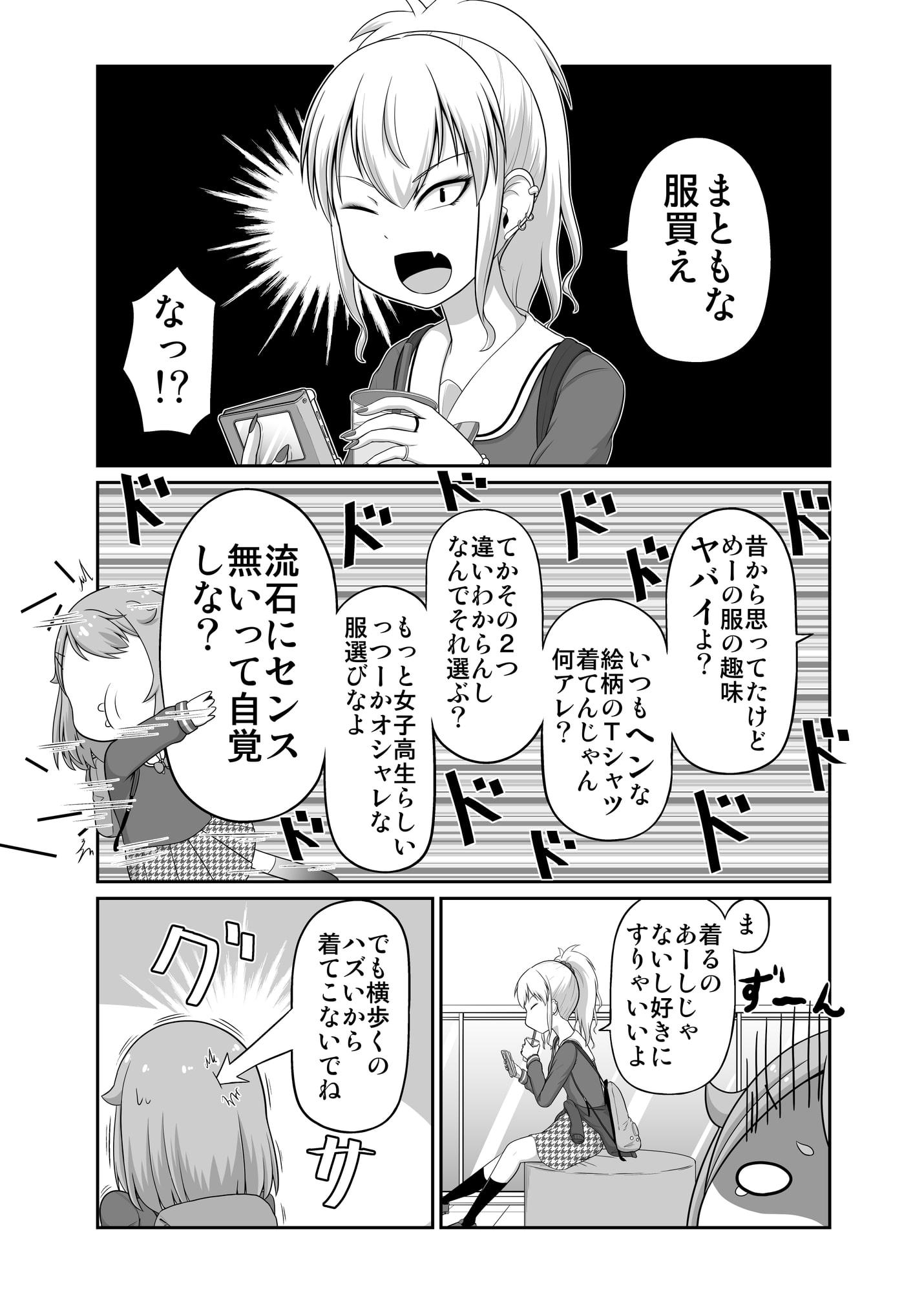 Hey!イリス!~対価を払えば疑問に答えてくれる悪魔~(4)