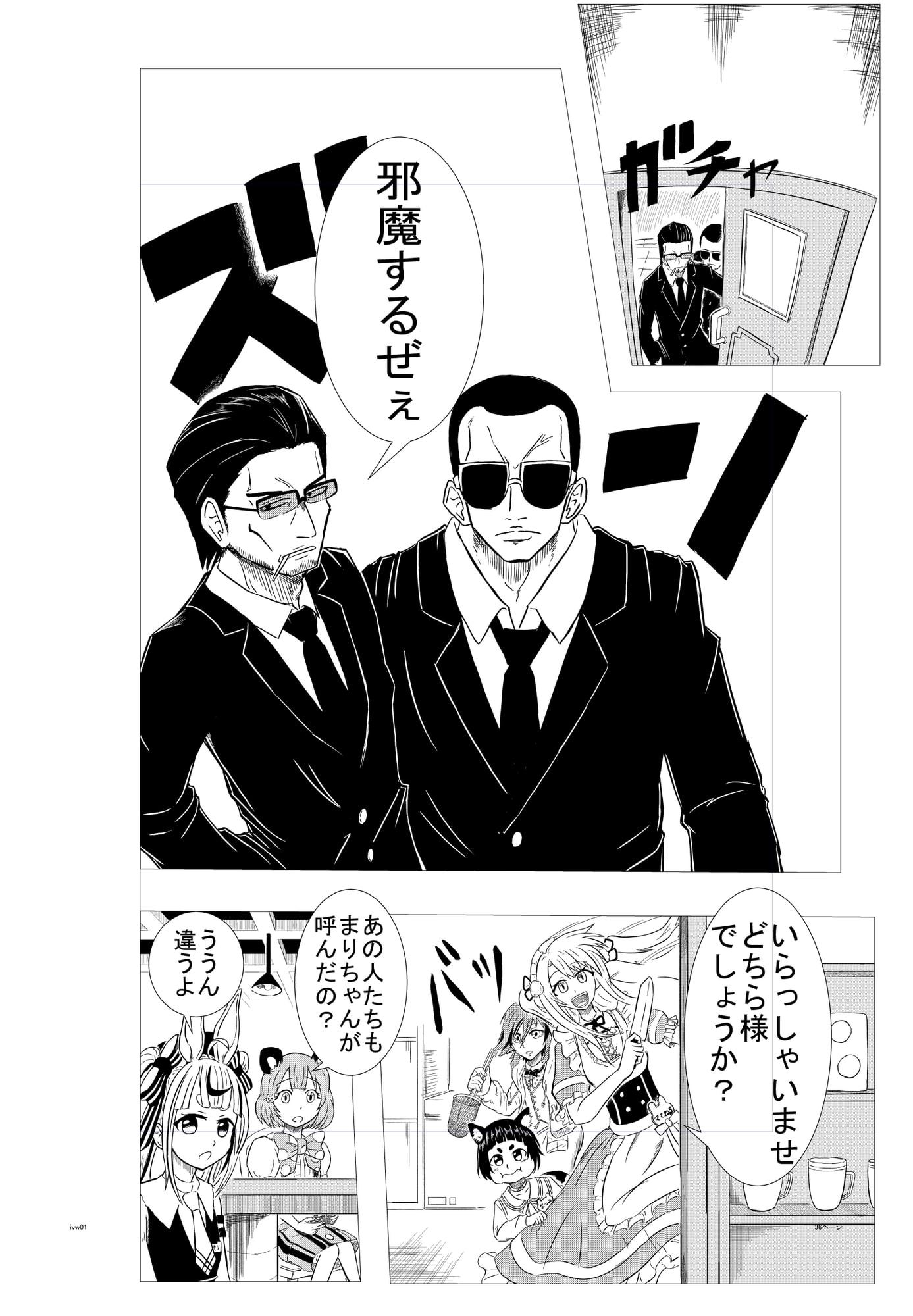 IF VERTIAL WORLD 一日店長ママねる