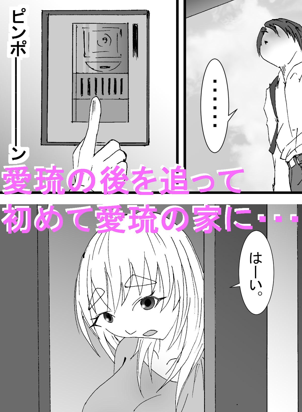 ■中出し学生■あたしの彼氏を寝取る私。