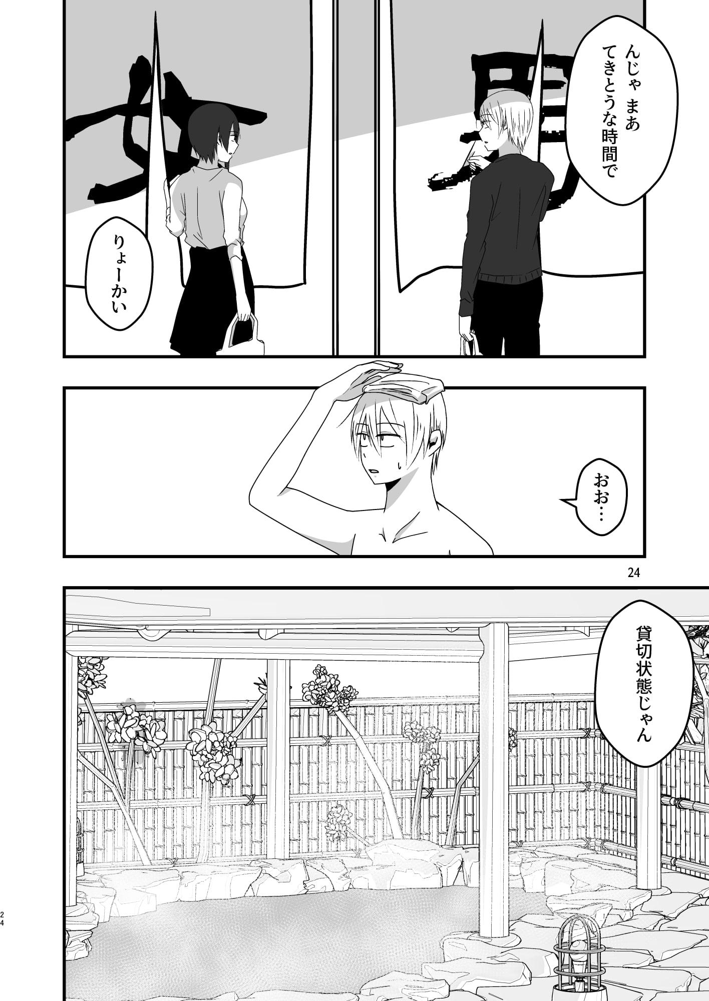 淡々カップル漫画~高校編~「EXtra Contents」