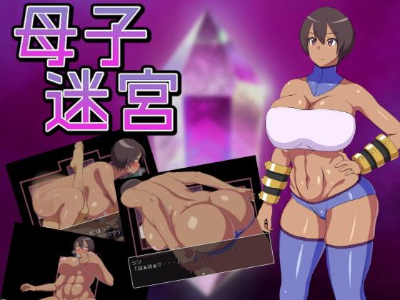 【新着同人ゲーム】母子迷宮のトップ画像