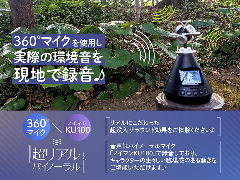 【360度マイク使用】青姦好きなドえむJKとえっちなお散歩【超リアル環境音の中で中だしSEX♪】