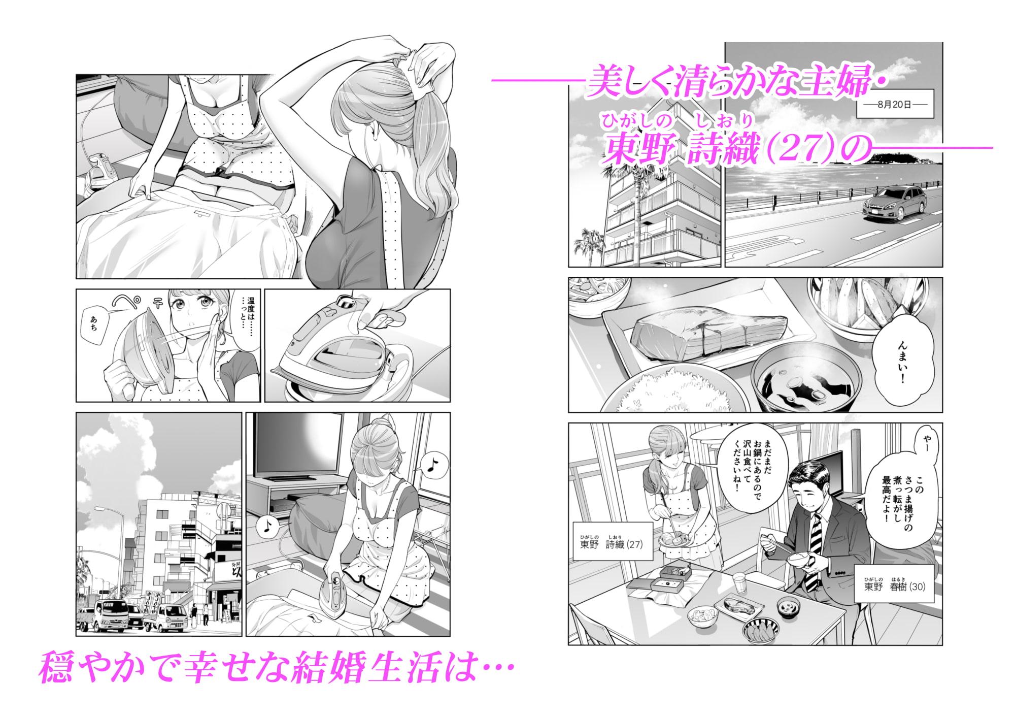 RJ329641 茜色に染まる若妻 ~病室で僕の妻が寝取られた~(合冊版) [20210605]