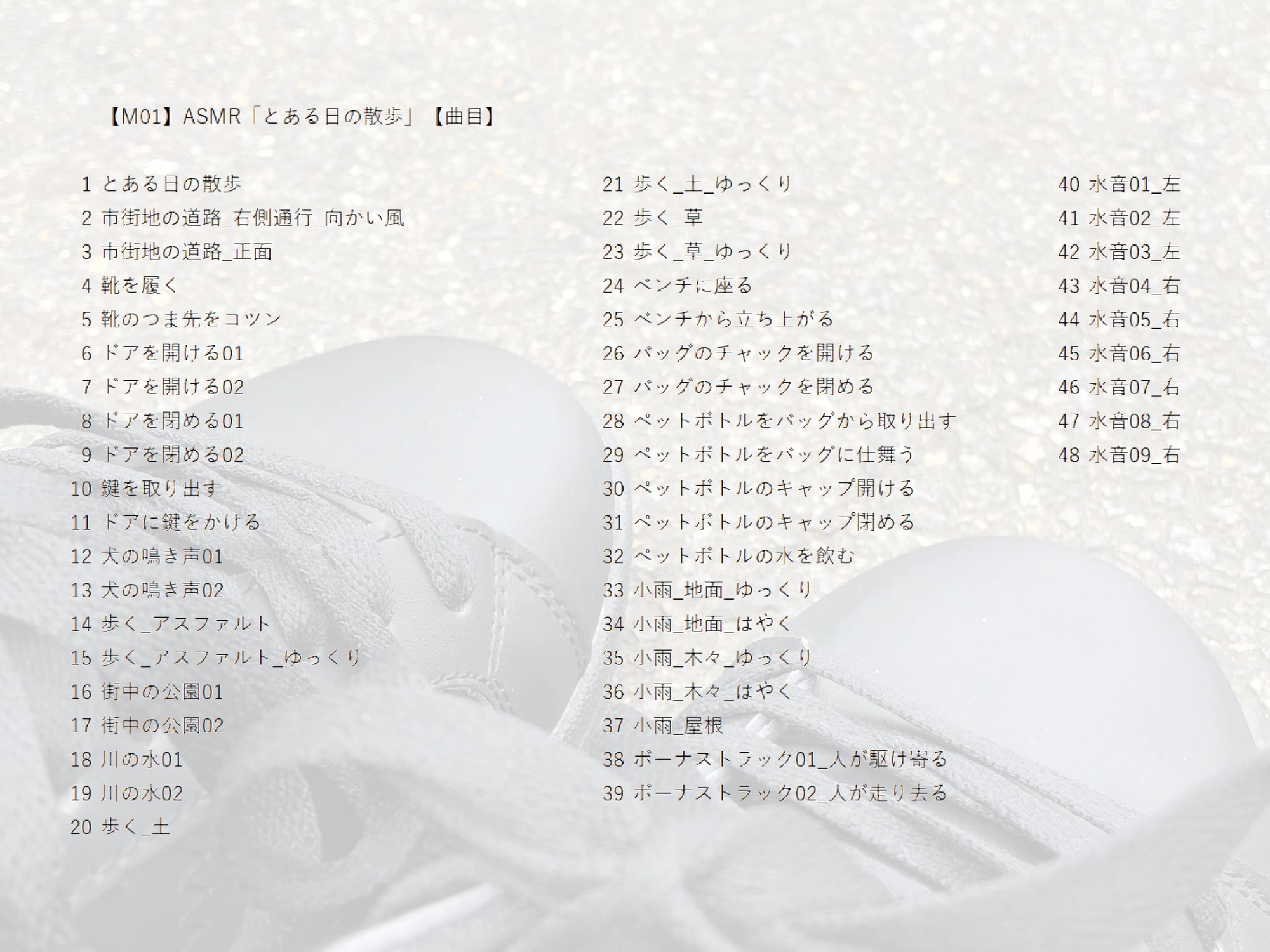 【効果音・環境音/フリー素材集】とある日の散歩【ダミヘ収録の高音質ASMR!】