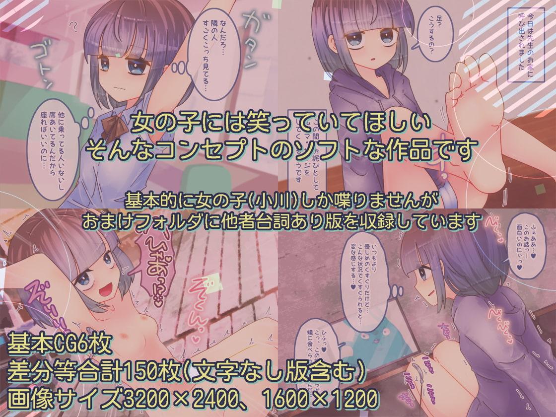 RJ329665 笑って小川ちゃん [20210617]
