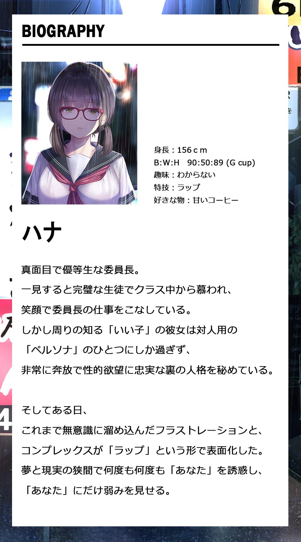 【催眠×ラップ】フリースタイルヒプノシス feat.秋野かえで