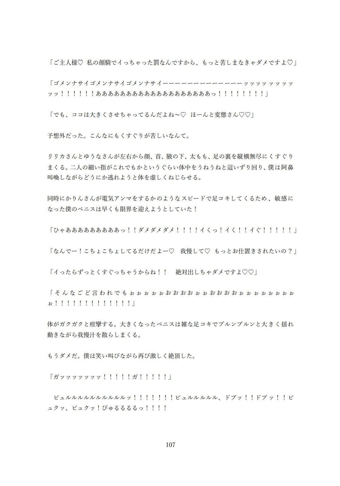 フェチさん向け短編集