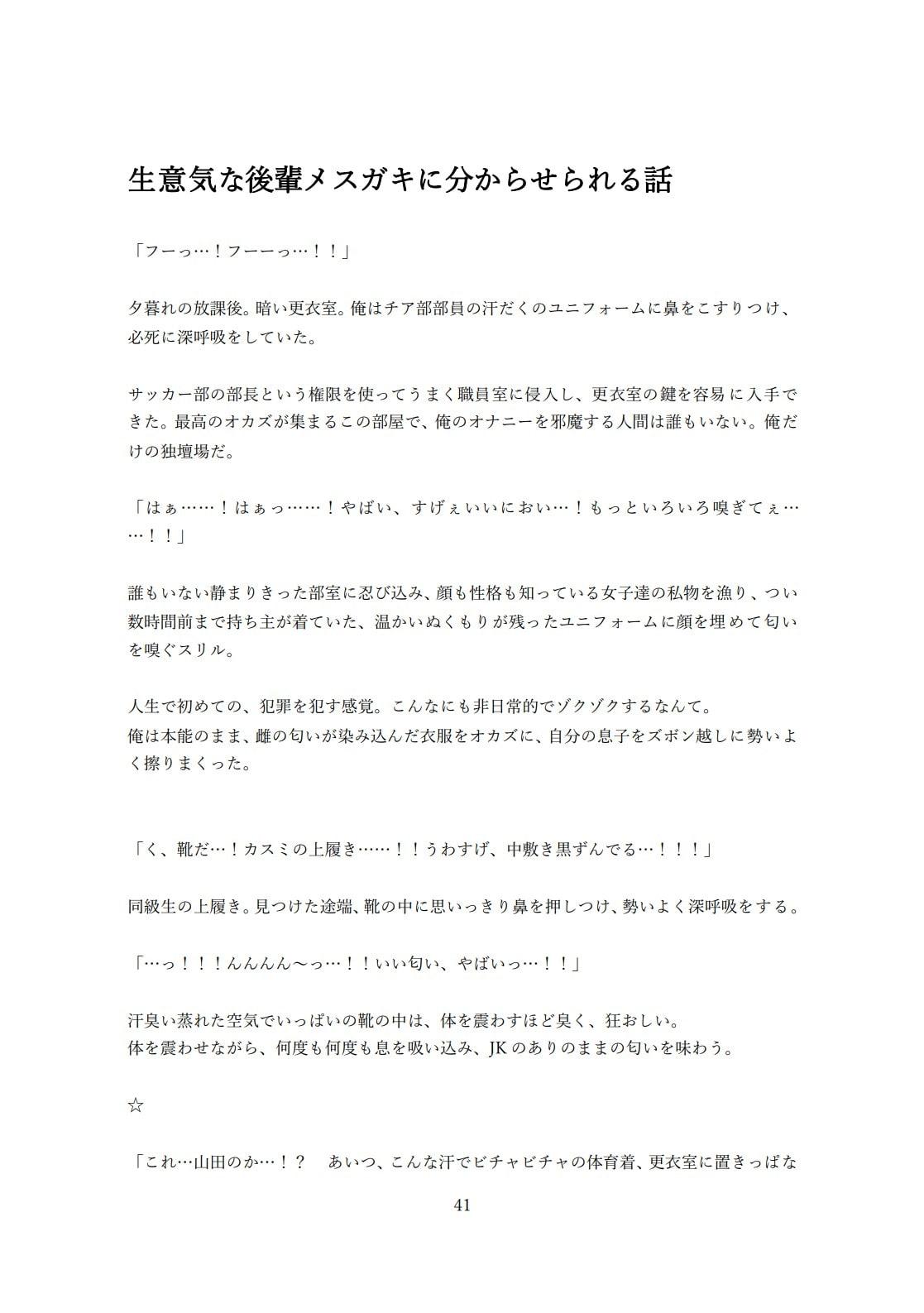 RJ329700 フェチさん向け短編集 [20210602]