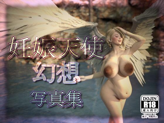 RJ329704 妊娠天使幻想写真集 [20210602]