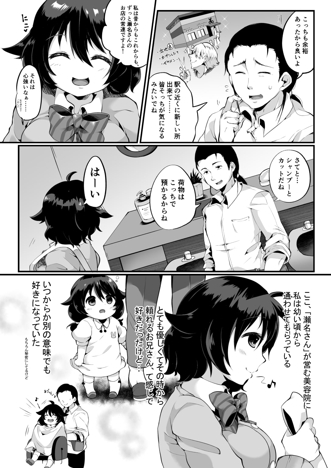 RJ329716 素朴で変態甘音ちゃん [20210611]