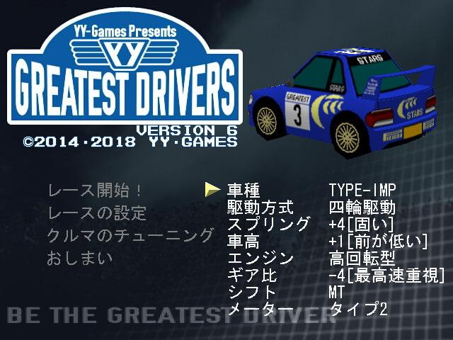 グレイテストドライバーズ