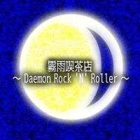 霧雨喫茶店~Daemon Rock 'N' Roller~