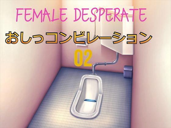 RJ329743 Female Desperate おしっコンピレーション02 [20210603]