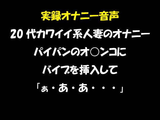 RJ329760 実録オナニー音声 20代カワイイ系人妻のオナニー パイパンのオ○ンコにバイブを挿入して「ぁ・あ・あ・・・」 [20210603]