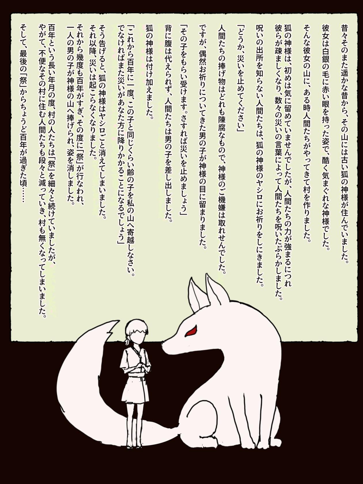 RJ329768 狐神に見初められた少年の話 [20210603]