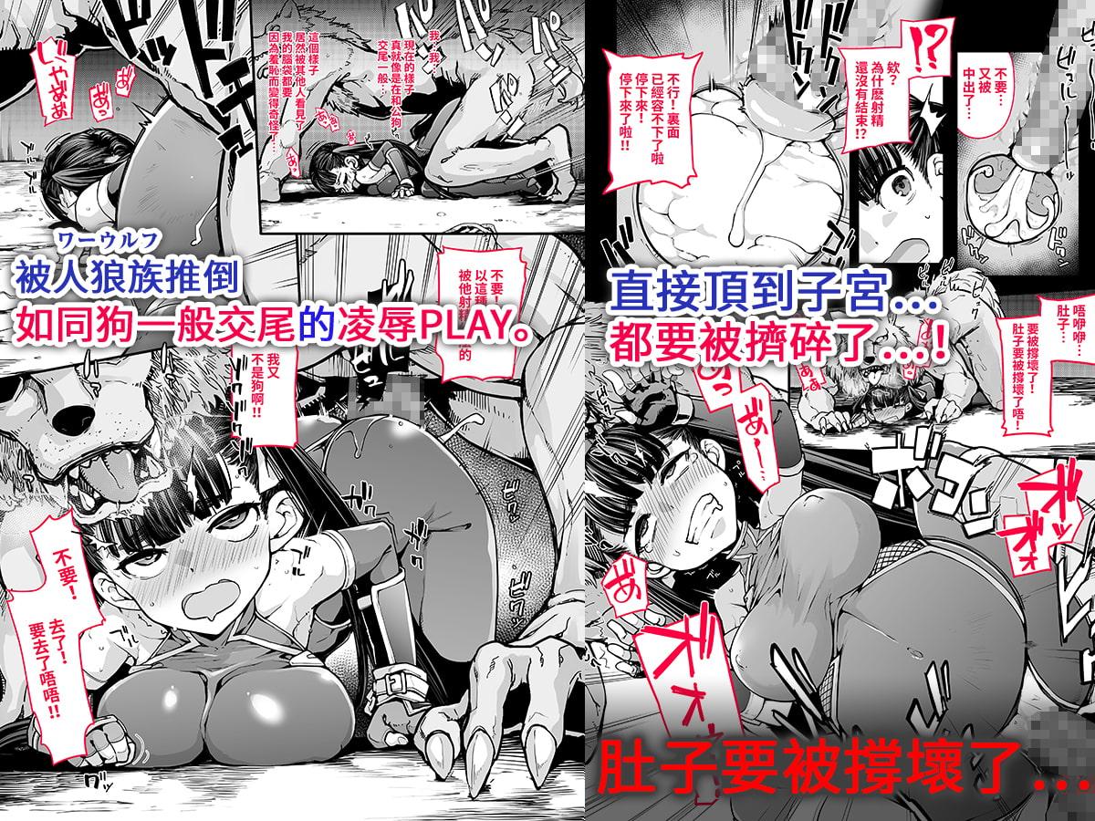 【繁體字版】妖魔摩天楼