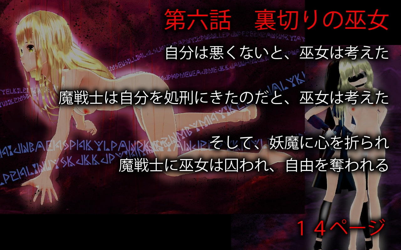 RJ329775 鮮血の魔戦士 [20210603]
