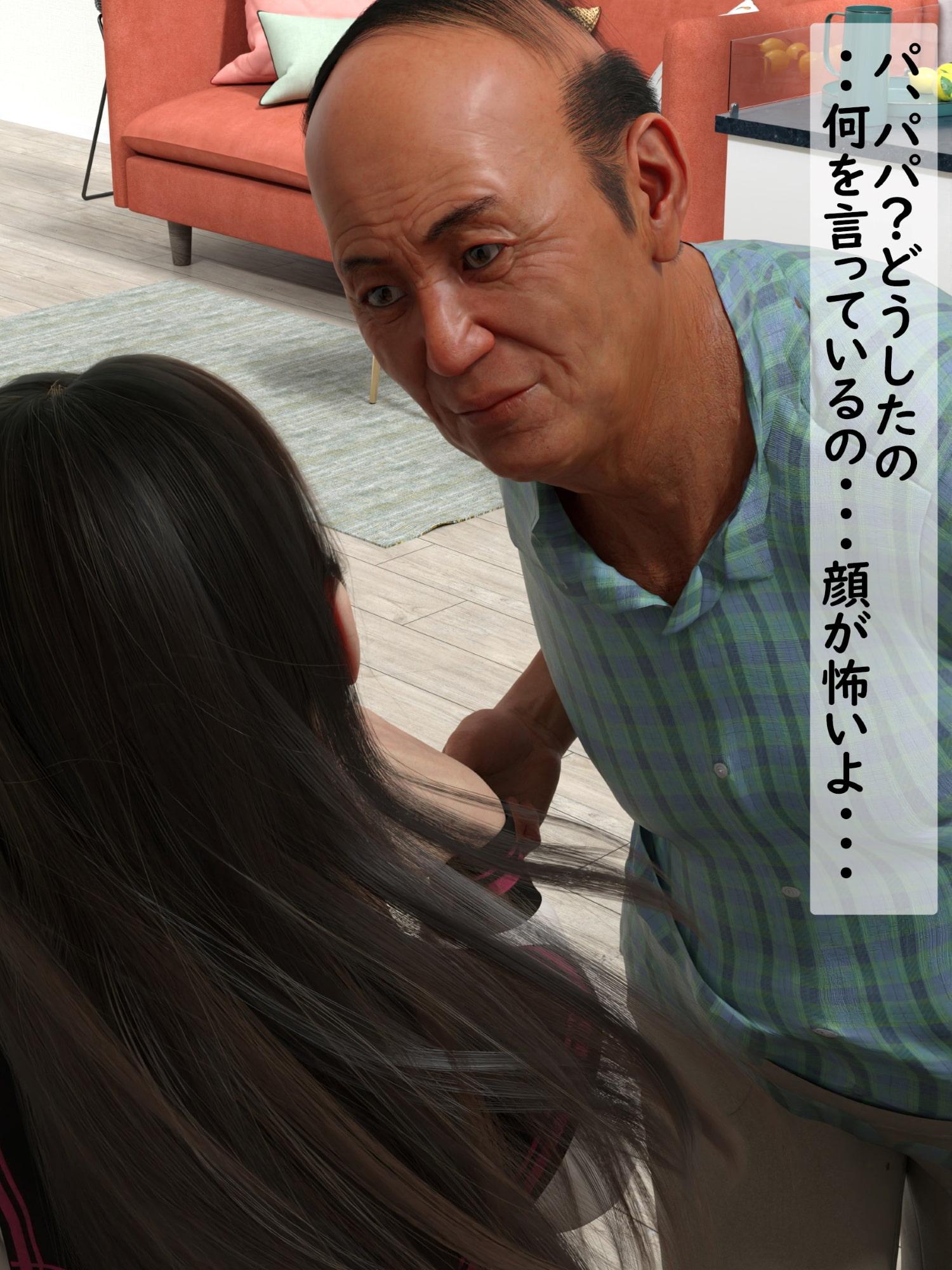 RJ329787 前編 姉ユミ 美人姉妹とゲス義父 [20210603]