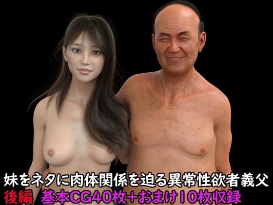 RJ329788 後編 姉ユミ 美人姉妹とゲス義父 [20210603]