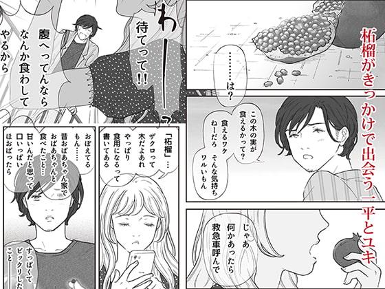 RJ329795 えろしー  柘榴(ざくろ) [20210606]