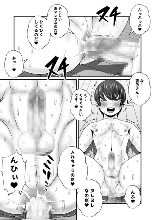 ふた×ドM男Vol.17【チンポに敗北したキノコ研究部】