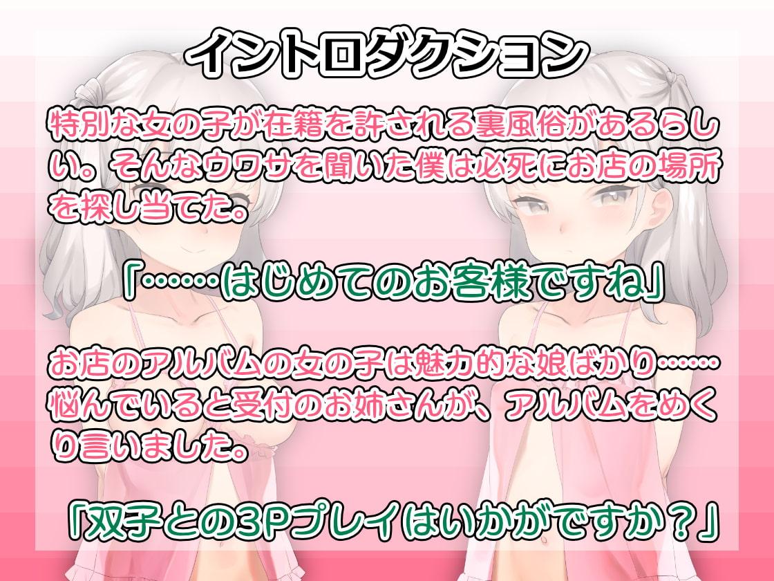 【今だけ110円!!】ロリ姉妹☆ふ~ぞくぱらだいす【3P/バイノーラル】