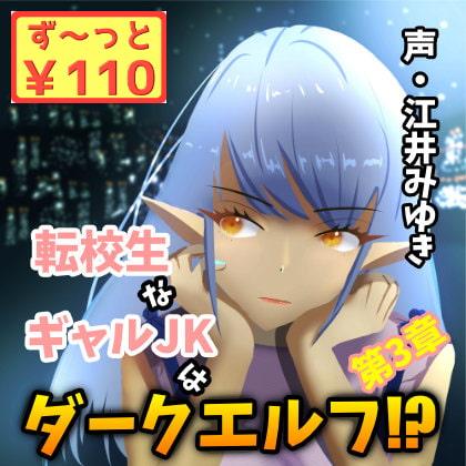【110円/3週連続リリース】転校生なギャルJKはダークエルフ!?第3章(商品番号:RJ329835)