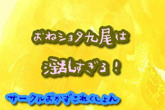RJ329854 おねショタ九尾は淫乱すぎる [20210604]