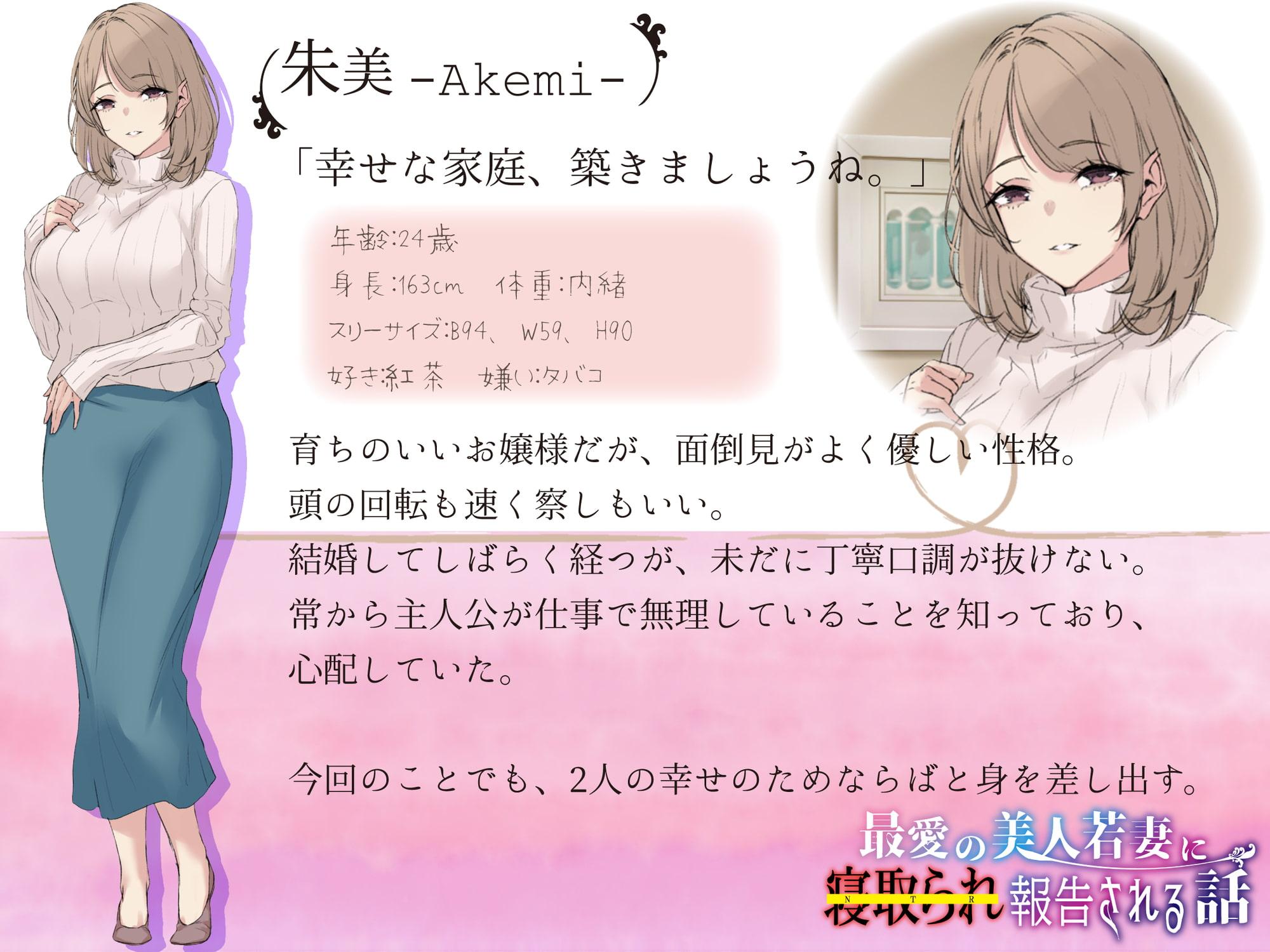 【KU100】最愛の美人若妻に寝取られ報告される話