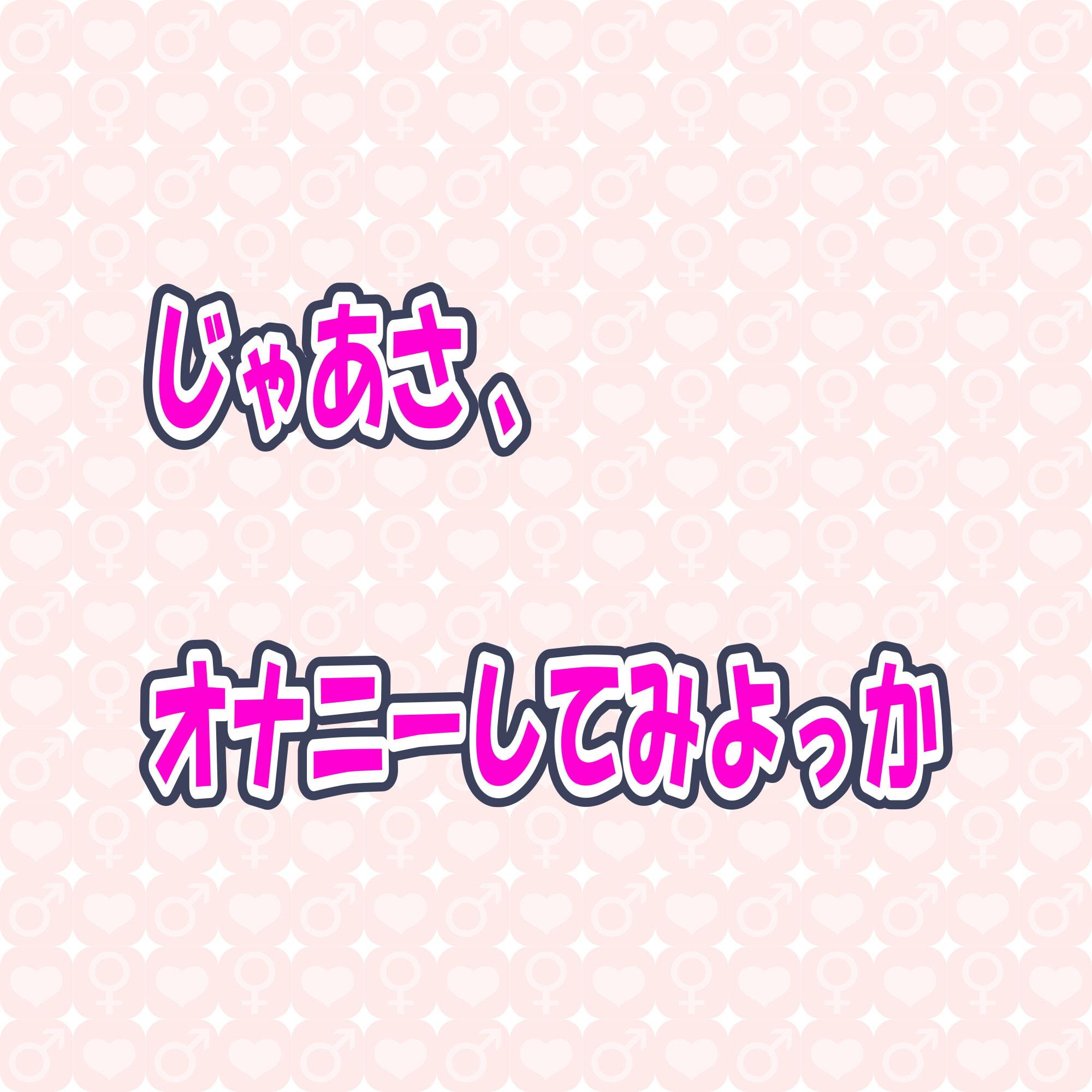 【オナニー特化】アルノちゃんはキスが好き