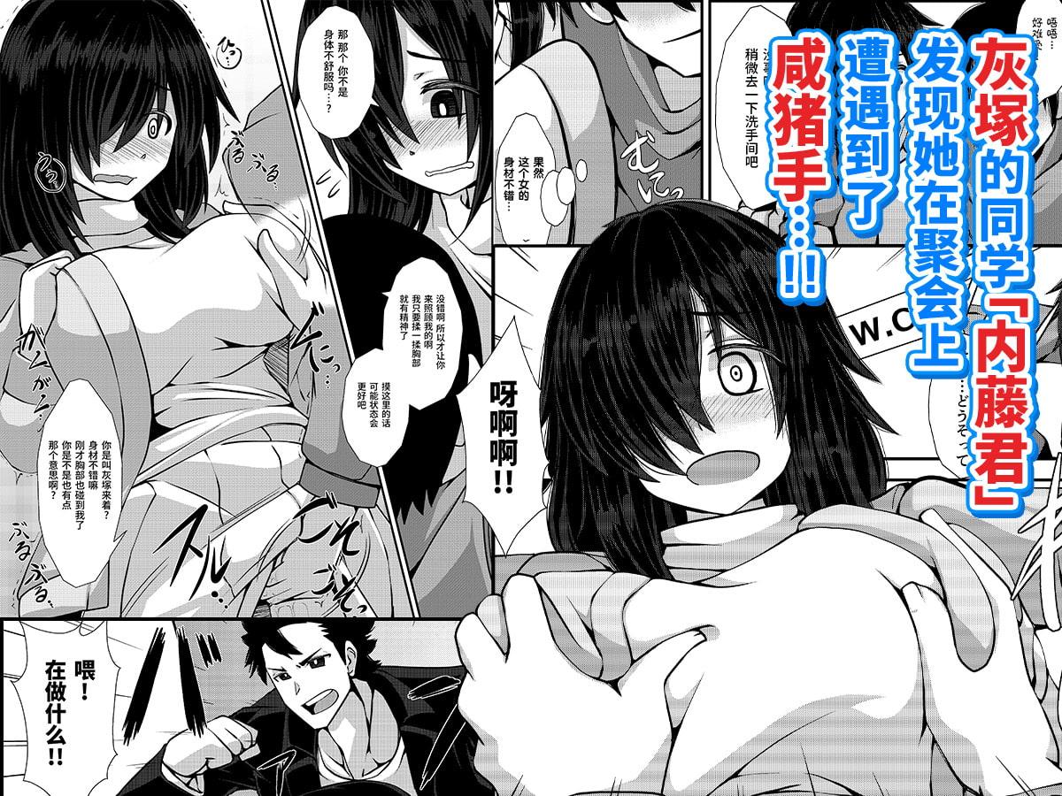 【简体字版】大胆拒绝吧!灰塚同学