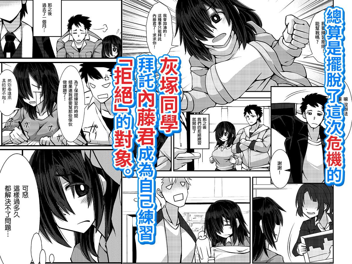 【繁體字版】大膽拒絕吧!灰塚同學