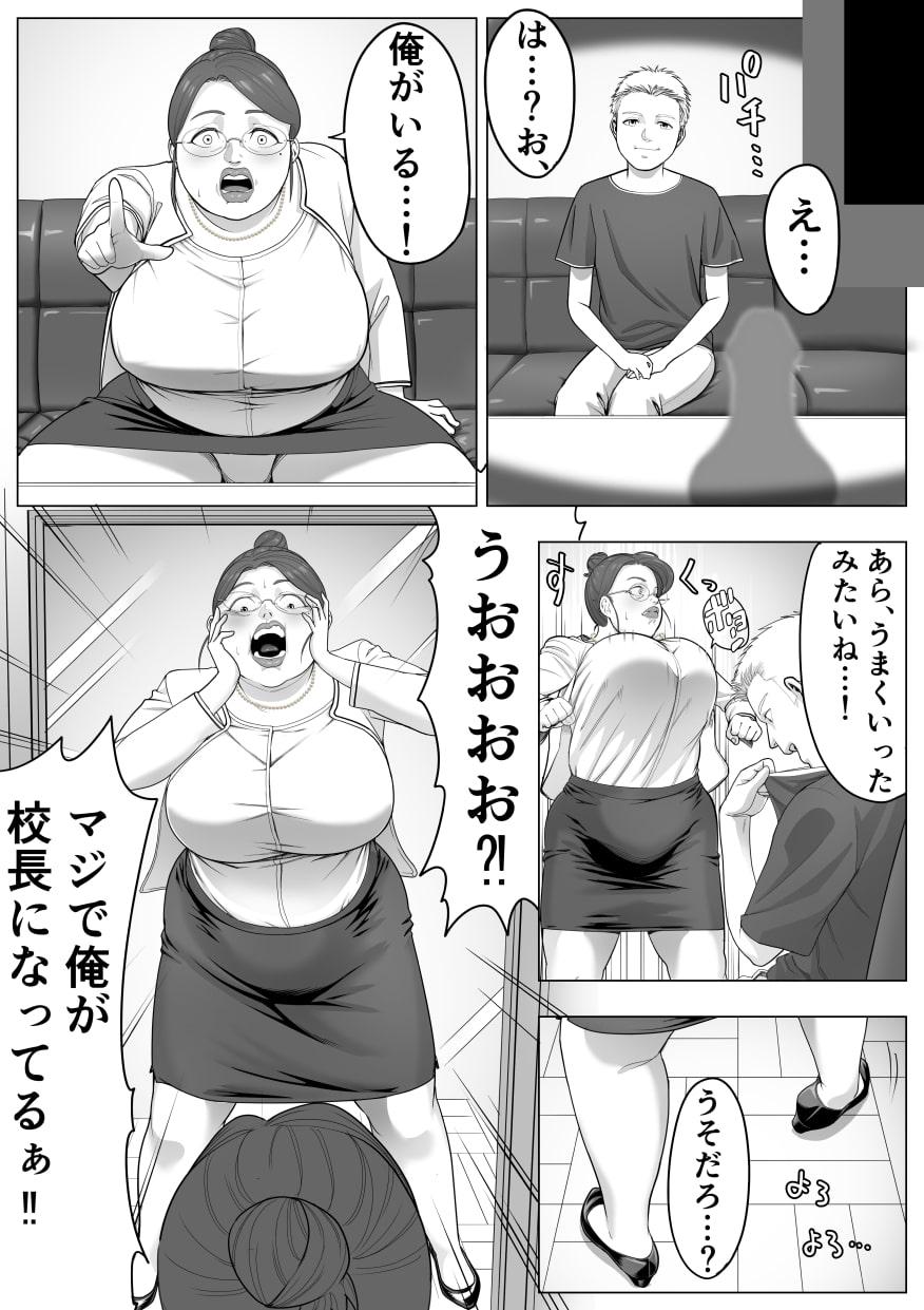 RJ329900 俺が校長先生に [20210604]
