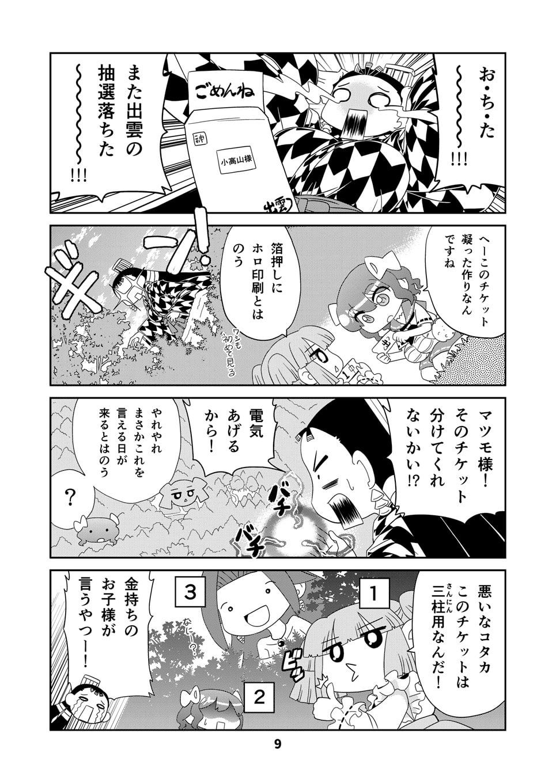 山川道12