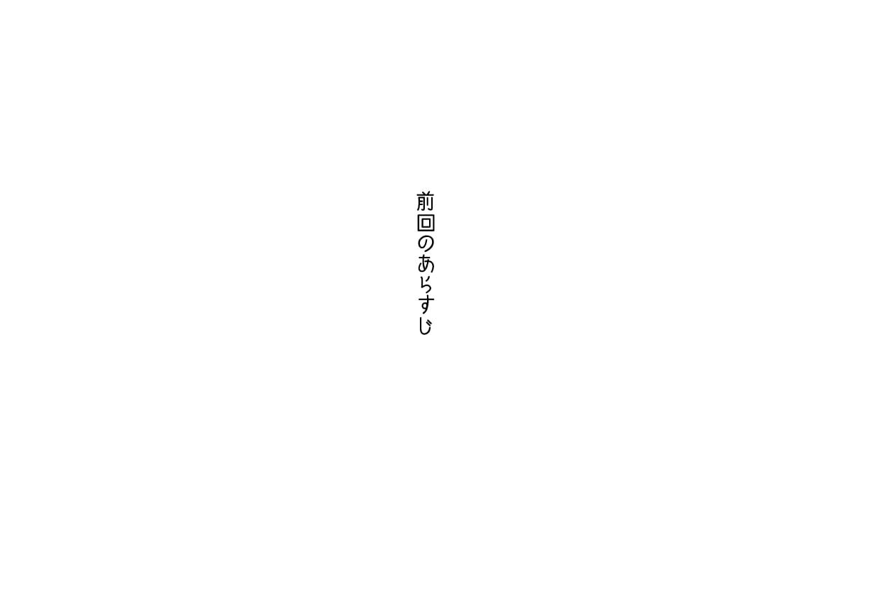 RJ329948 てんぐの花園~幸福交尾到達編~ [20210605]