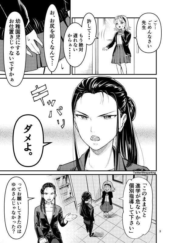 ゆめちゃんの特別授業 ~はじめてのお仕置き~