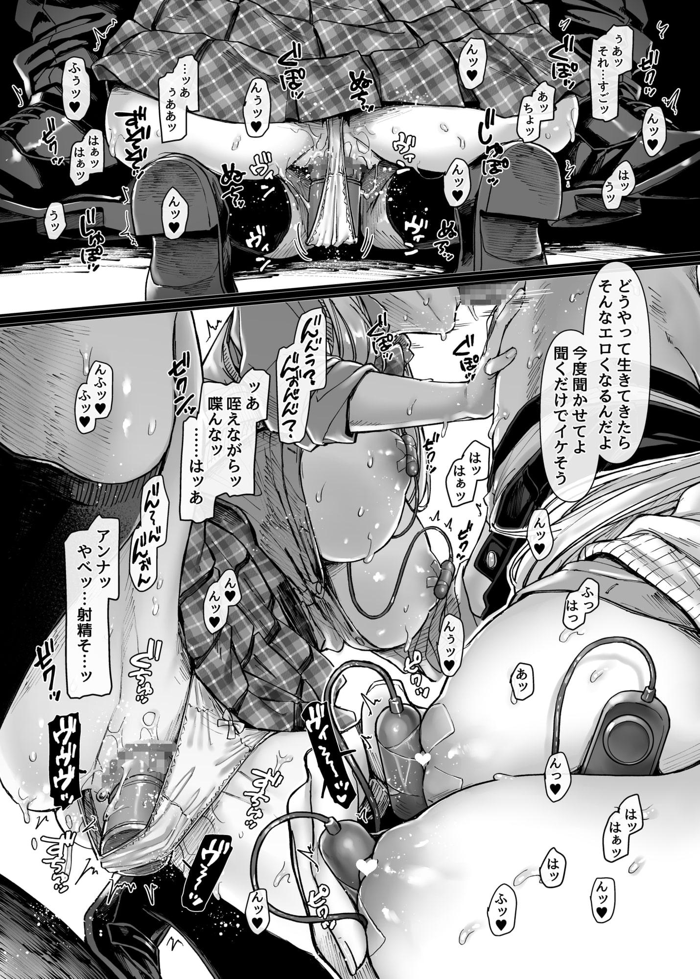 ラストモール~首吊男子と肉食女子~のサンプル画像