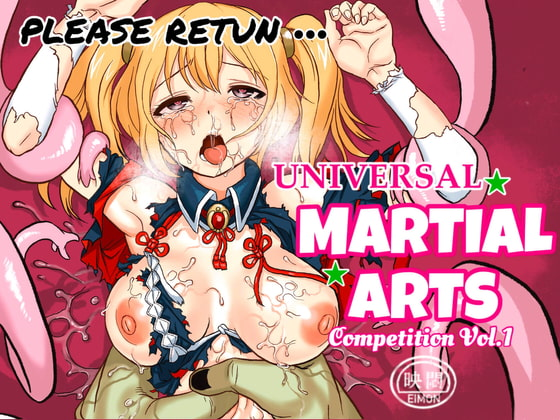 UNIVERSAL☆MARTIAL ARTS COMPETITION VOL.1