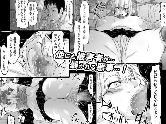 いじめっ娘 肉便器化 改造計画 ~拉致姦禁お仕置き編~