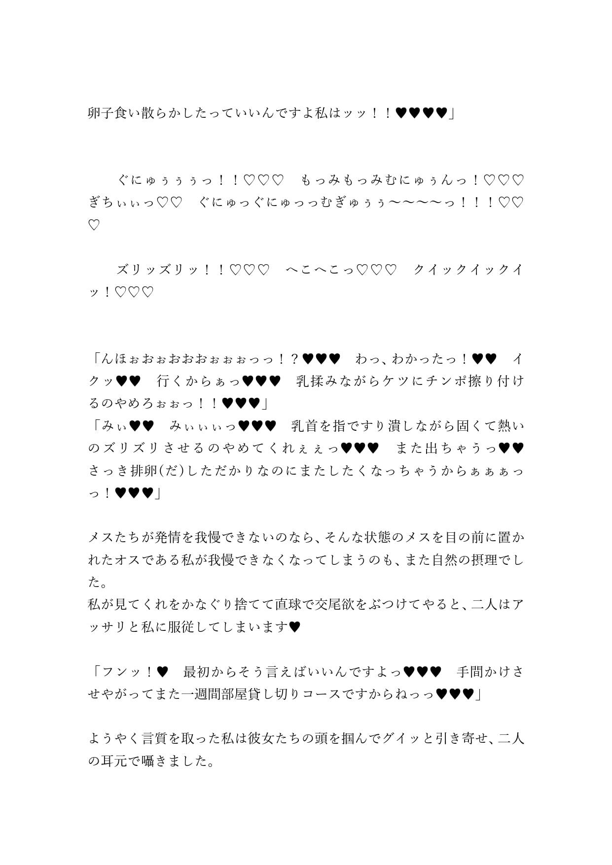RJ330110 超乳みことじ夫婦は絶対『タマゴ』をぷりぷりお漏らししてオス寅に食べられたりなんかしない [20210606]